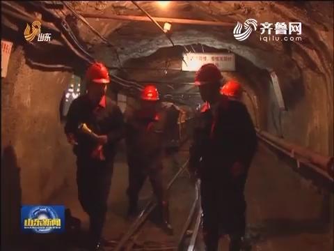 山东:非煤矿山安全评级不合格将关闭