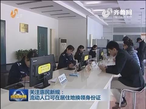 关注惠民新规:流动人口可在居住地换领身份证