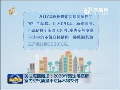 关注惠民新规:2020年淘汰毛坯房 室内空气质量不达标不得交付