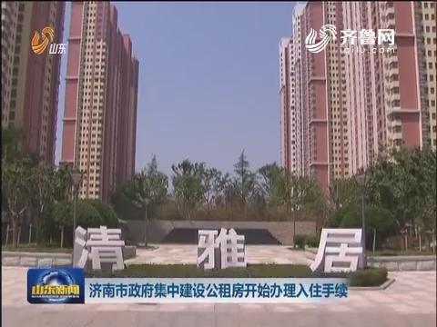 济南市政府集中建设公租房开始办理入住手续