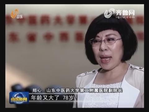 齐鲁最美医生 郑心:大医精诚