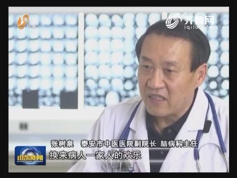 齐鲁最美医生 张树泉:患者笑容是最大奖赏