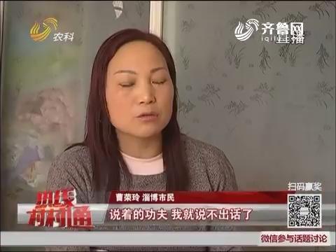 【独家调查】淄博:女子服中药中毒险丧命