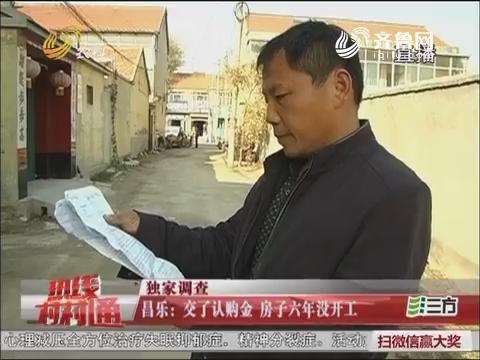 【独家调查】昌乐:交了认购金 房子六年没开工