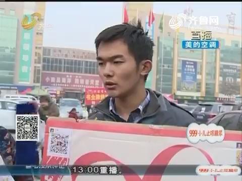 """淄博:大学生""""街头乞讨""""引热议"""
