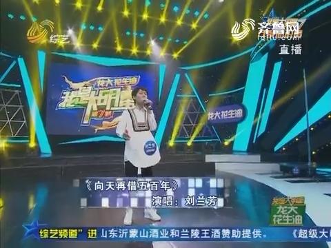 """我是大明星:""""烧烤女王""""刘兰芳带着烤串来参赛亲友团给予最大的鼓励"""