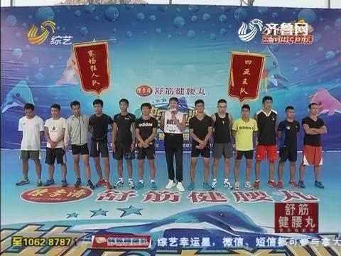 20161206《快乐向前冲》:赛场狂人队VS四亚王队 团队对抗排位赛