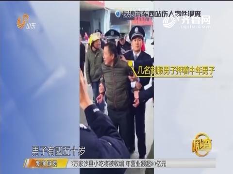 调查:长沙汽车西站伤人事件调查