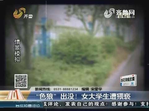"""【重磅】临沂:""""色狼""""出没!女大学生遭猥亵"""