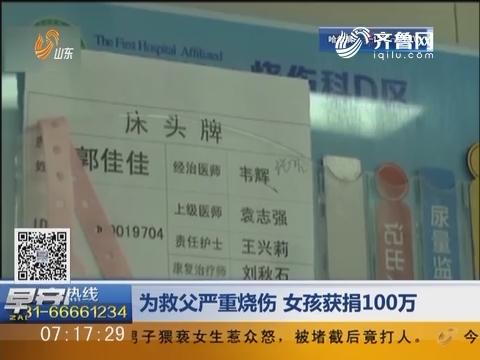 重庆:为救父严重烧伤 女孩获捐100万