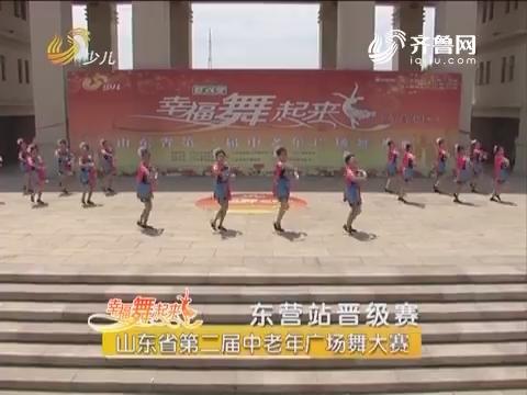 20161207《幸福舞起来》:山东省第二届中老年广场舞大赛——东营站晋级赛