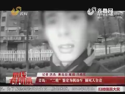 """【独家调查】青岛:""""二轮""""鉴定为机动车 撞死人全责"""