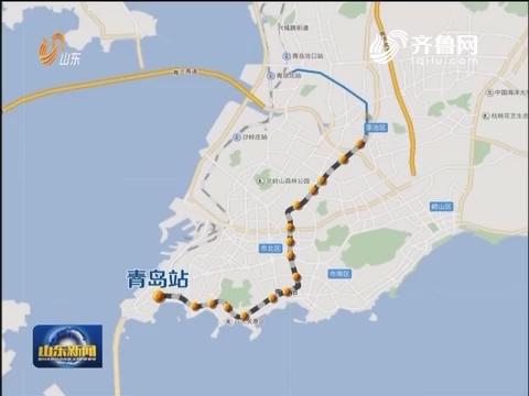 """青岛地铁3号线将全线通车 35万市民""""尝鲜"""" 试乘"""