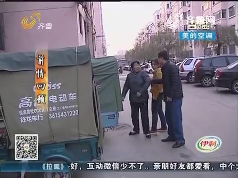 淄博:犯愁!九岁女孩尿裤子
