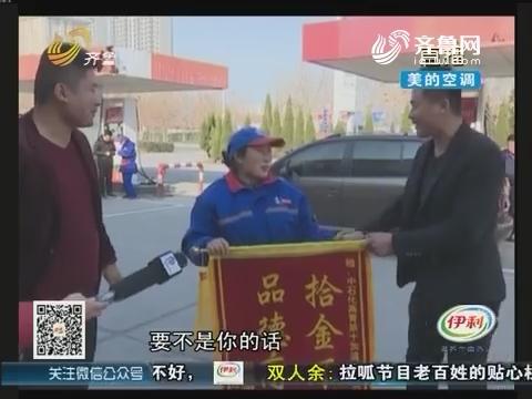 淄博:加油站丢腰包 内有六万现金