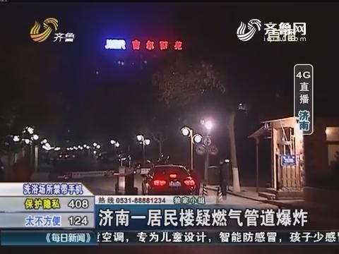 【独家】4G直播:济南一居民楼疑燃气管道爆炸