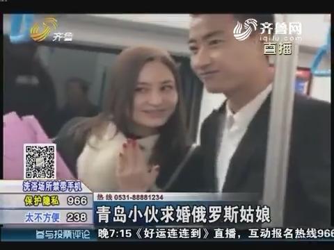 青岛地铁3号线南段首日试乘 青岛小伙求婚俄罗斯姑娘