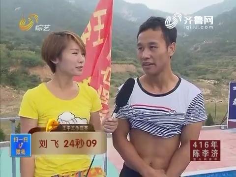 快乐向前冲:刘飞闯关失利被对手压制