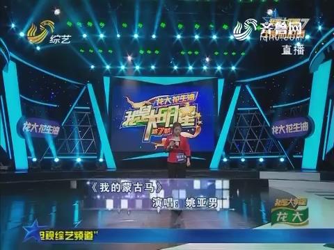 我是大明星:姚亚男演唱歌曲《我的蒙古马》遭到家人反对泪洒舞台