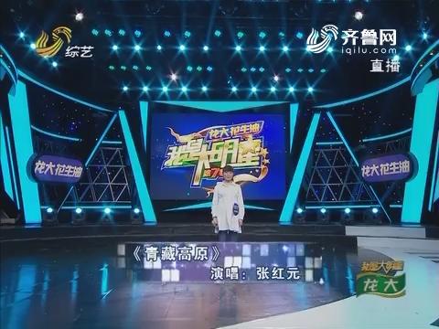 我是大明星:张红元嘹亮嗓音演唱《青藏高原》
