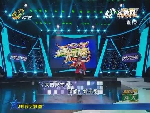 20161207《我是大明星》:张红元嘹亮嗓音演唱《青藏高原》