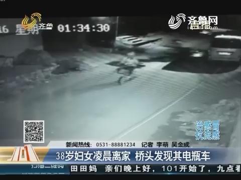 济南:38岁妇女凌晨离家 桥头发现其电瓶车
