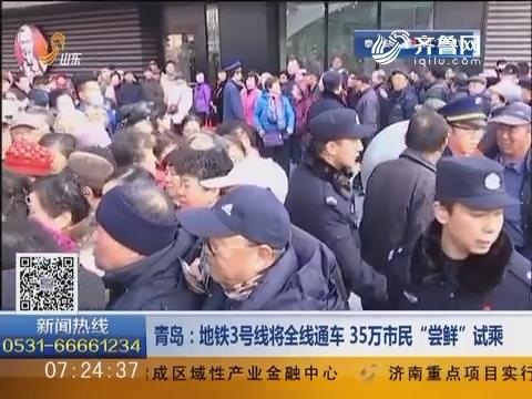 """青岛:地铁3号线将全线通车 35万市民""""尝鲜""""试乘"""
