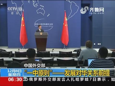 """中国外交部:""""一中原则""""——发展对华关系前提"""