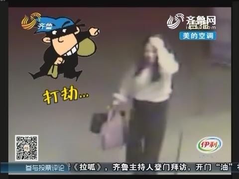 烟台:当街抢劫 好心人帮忙抓人