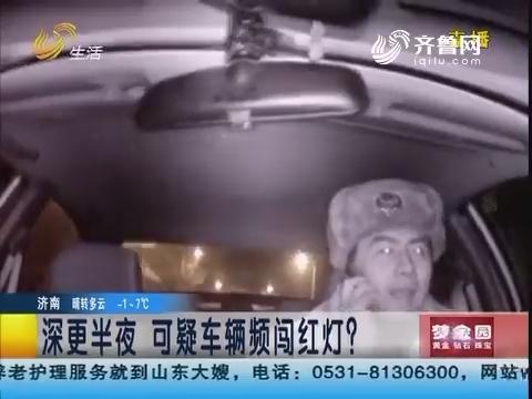 威海:深更半夜 可疑车辆频闯红灯?