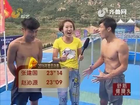 快乐向前冲:赵沁源跑出23秒09成绩为团队先得一分