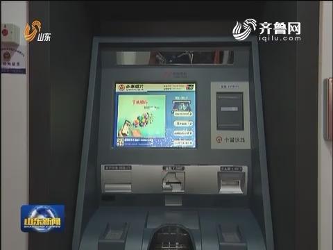 """全国首台""""银铁通""""铁路自助售票机在淄博启用"""