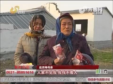【独家调查】沂南:凌晨强拆 女子遭殴眼球破裂