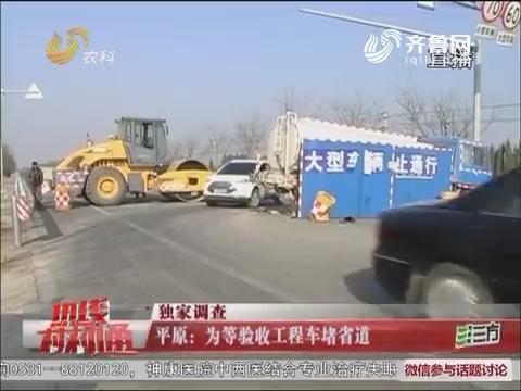 【独家调查】平原:为等验收工程车堵省道