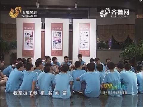 20161208《这里是山东》:弘儒有新风——宠萌风 这样的文创产品你喜欢吗?