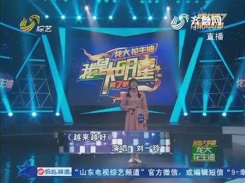 我是大明星:刘一玲演唱歌曲《越来越好》亲友团来现场助威