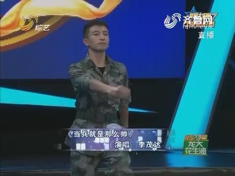 我是大明星:退伍军人李茂达演唱《当兵就是那么帅》得到武文老师的赞扬成功晋级