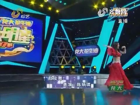 我是大明星:陈炳琪表演婀娜多姿的《肚皮舞》