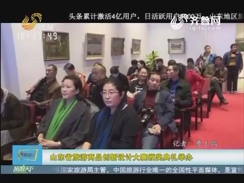 20161208《旅游天下》:山东省旅游商品创新设计大赛颁奖典礼举办