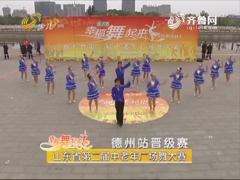 20161209《幸福舞起来》:山东省第二届中老年广场舞大赛——德州站晋级赛