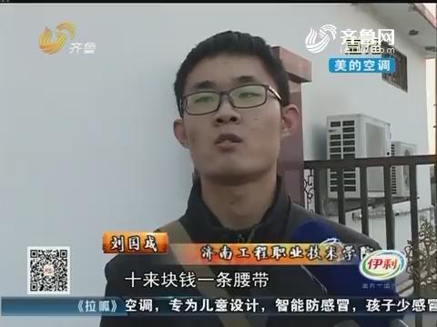 济南:关系挺好 坑惨小伙伴