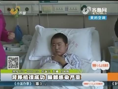 菏泽:14岁男孩 与疾病抗争十年