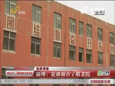 【独家调查】淄博:是谁霸占了敬老院