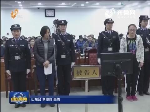 庞红卫孙琪非法经营疫苗案一审在济南开庭审理