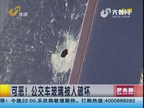 青岛:可恶!公交车玻璃被人破坏
