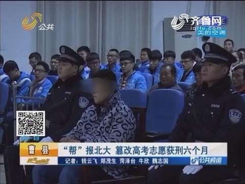 """曹县:""""帮""""报北大 篡改高考志愿获刑六个月"""