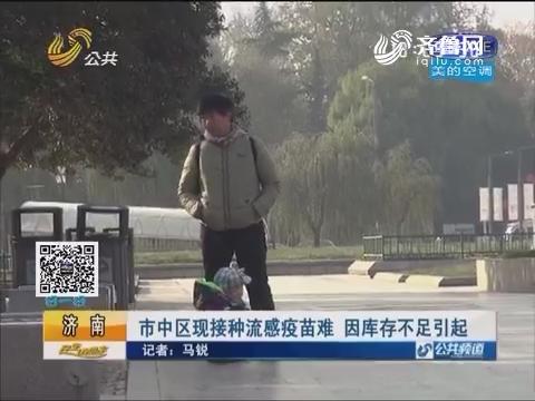 济南:市中区现接种流感疫苗难 因库存不足引起