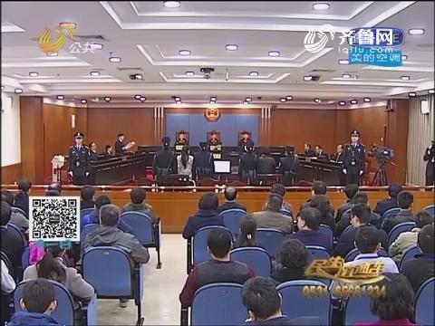 济南:庞红卫、孙琪非法经营疫苗案一审在济南开庭审理