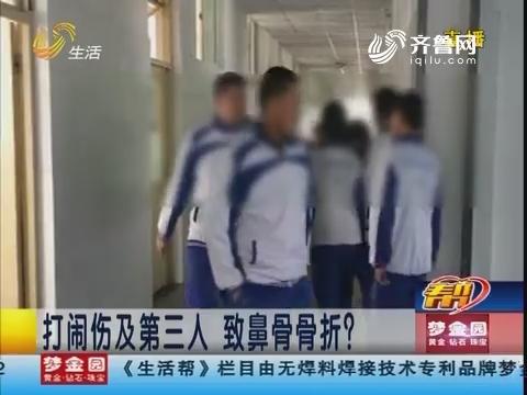济南:打闹伤及第三人 致鼻骨骨折?