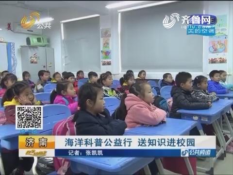 济南:海洋科普公益行 送知识进校园